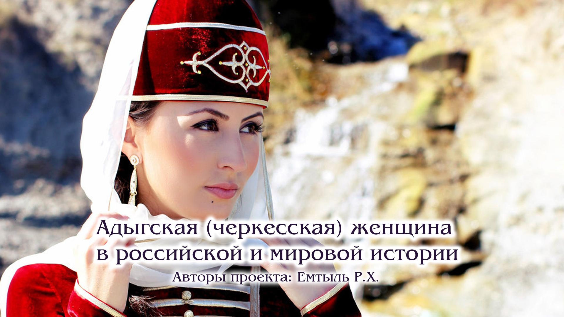ПРОЕКТ: Адыгская (черкесская) женщина в российской и мировой истории