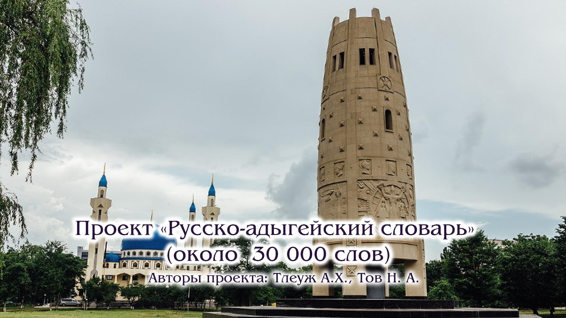 Проект: «Русско-адыгейский словарь» (около 30 000 слов).