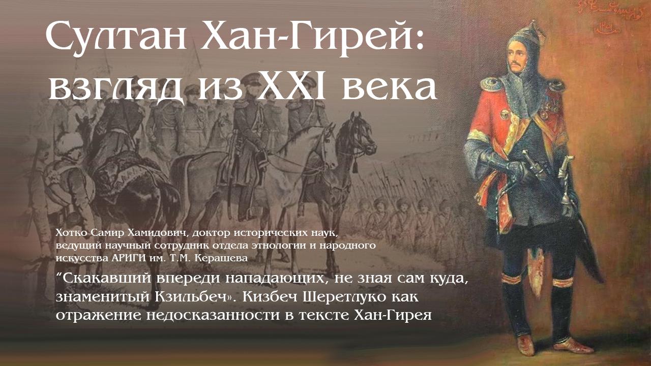 Самир Хотко: