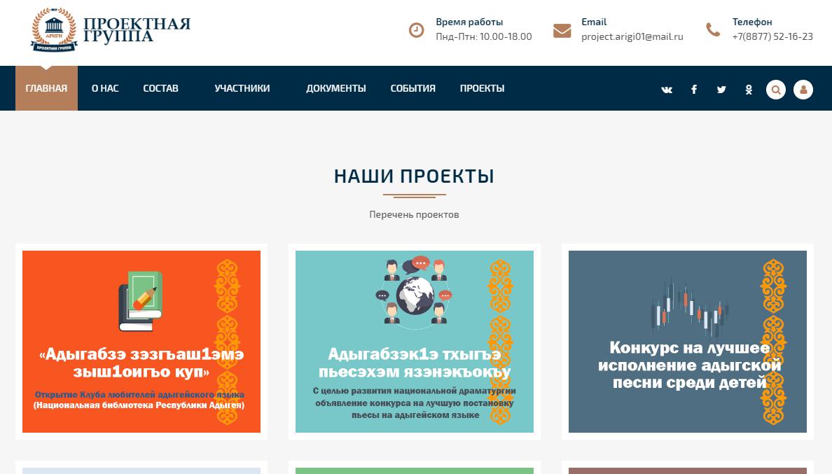 Прием заявок на участие в проектах по сохранению и изучению адыгейского языка