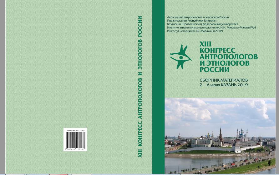 Завершил работу XIII Конгресс этнологов и антропологов России