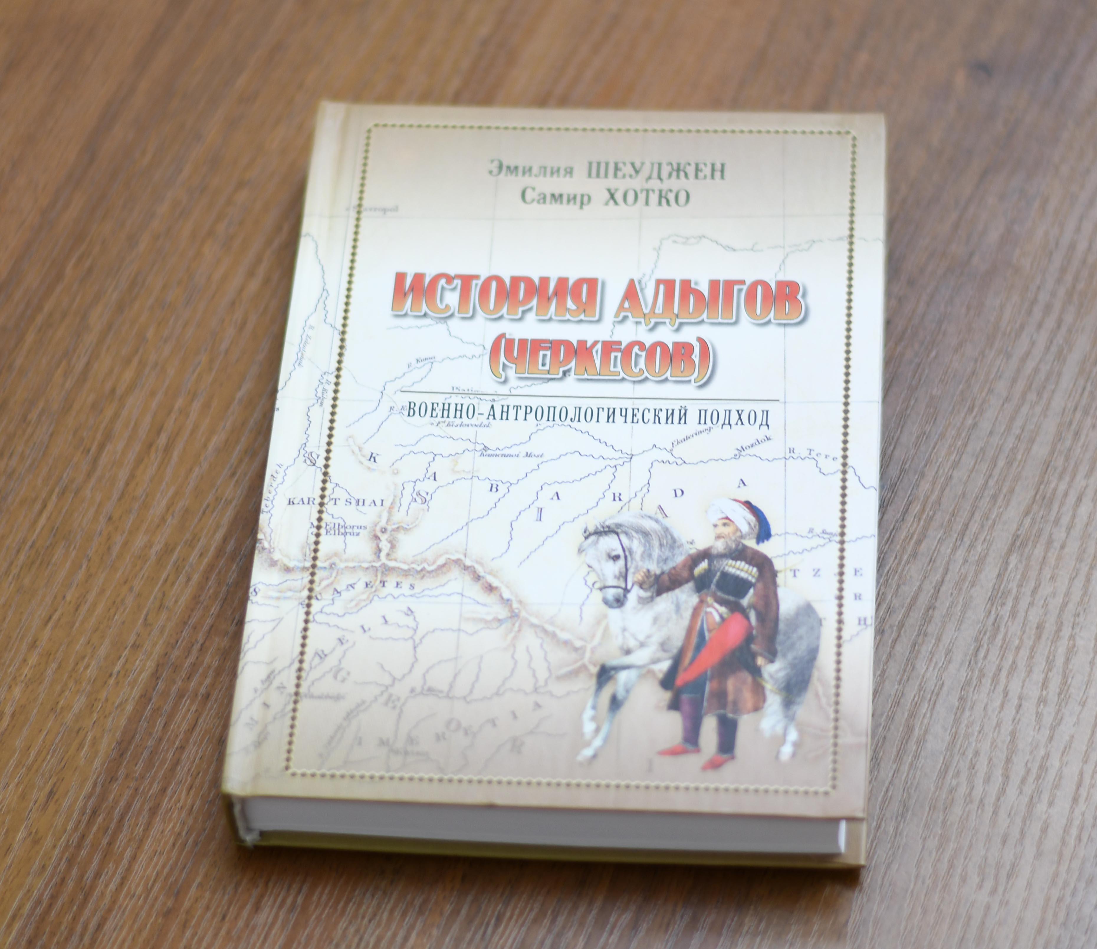 История адыгов (черкесов)