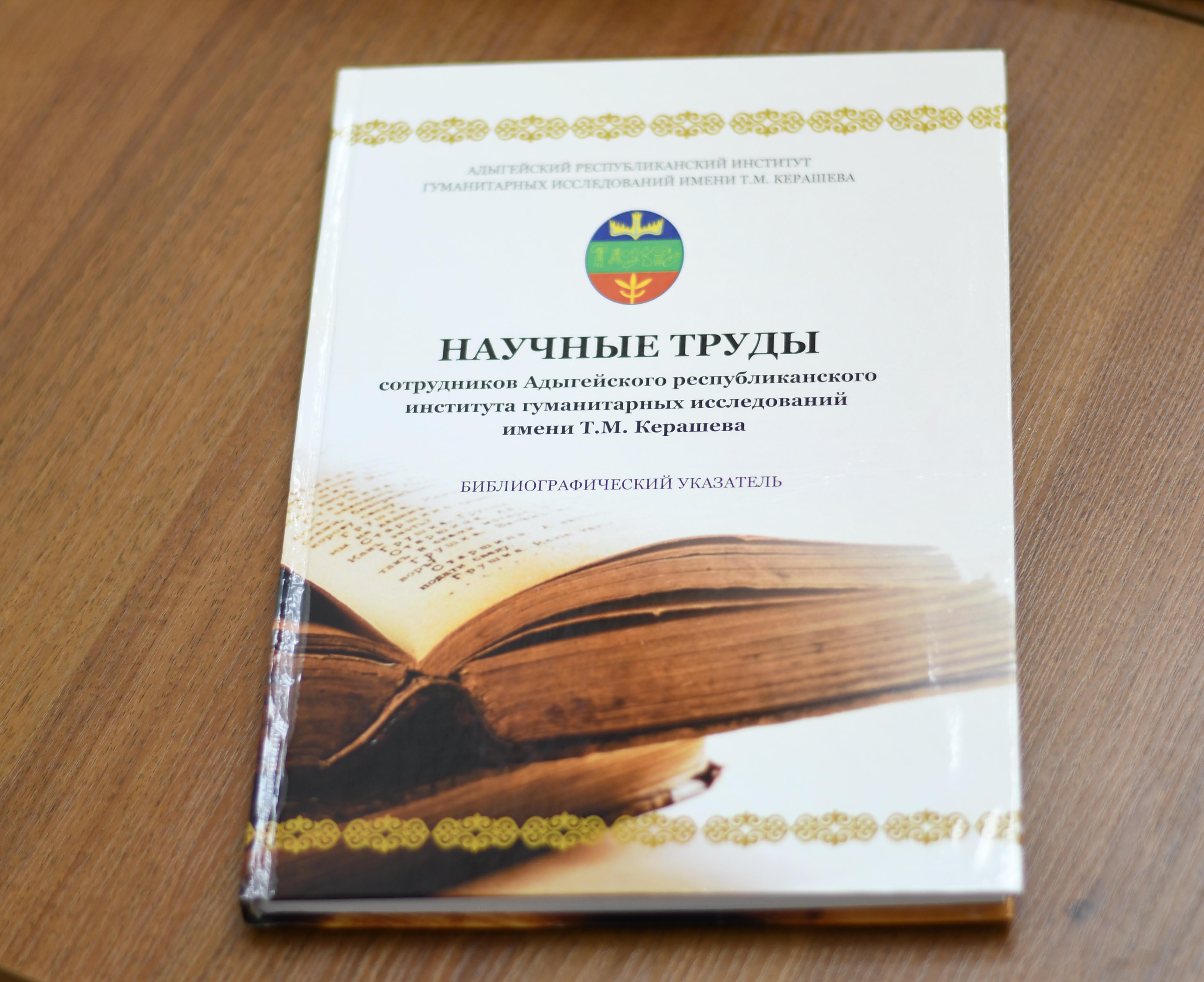 Научные труды сотрудников Адыгейского республиканского института гуманитарных исследований имени Т.М. Керашева