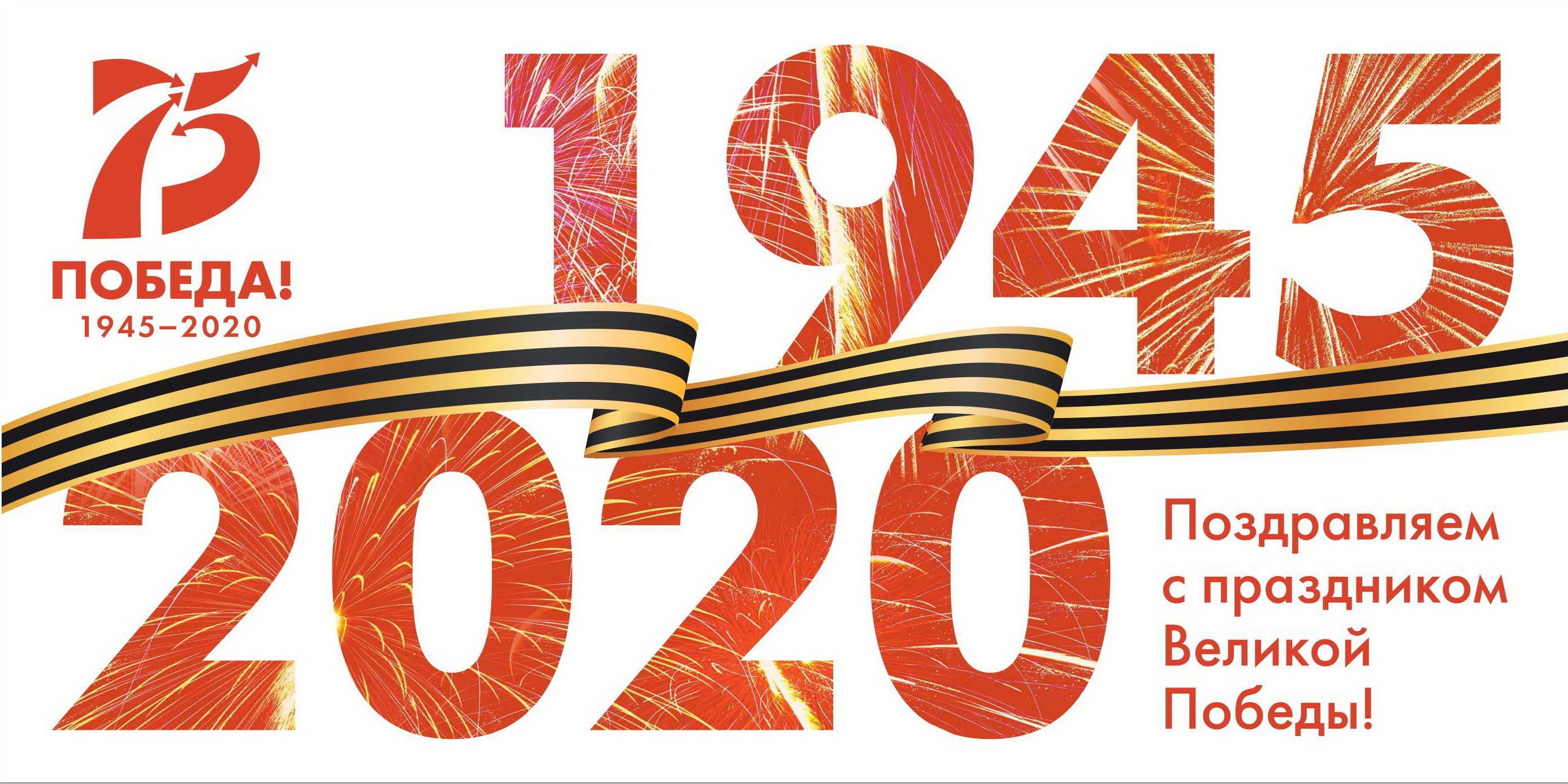 Конференция к 75-летию Великой Победы на тему: «Интернациональное единство народов Северного Кавказа в борьбе с фашизмом в годы Великой Отечественной войны»