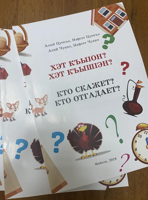 Двуязычный иллюстрированный сборник «Хэт къы1он?» «Хэт къыш1эн?» «Кто скажет?» «Кто отгадает?»